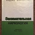 Отдается в дар Андрей Макаревич — Занимательная наркология