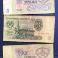 Отдается в дар Банкноты СССР 3 рубля 1961 года