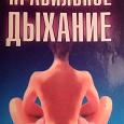 Отдается в дар Карманная книжка «правильное дыхание»