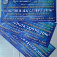 Отдается в дар Приглашение на посещение выставки мастеров и художников России.