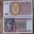 Отдается в дар 10 кьят 1973 Бирма. Золотая чаша
