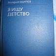 Отдается в дар книги о Москве и москвичах