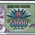 Отдается в дар 50000 динар 1992 года