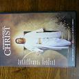 Отдается в дар фильм -диск о Христе