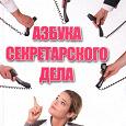 Отдается в дар Книга: «Азбука Секретарского Дела»