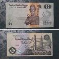 Отдается в дар Банкнота 50 пиастров (Египет)