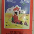 Отдается в дар Книга детям-библейские тексты