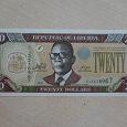 Отдается в дар Банкноты 20$ Либерия