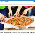 Отдается в дар Пицца Папа Джонс