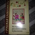 Отдается в дар Книга «История русского языка в рассказах»