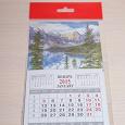 Отдается в дар Календарь-магнит на 2015 год