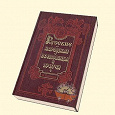 Отдается в дар Книга Снегирев. Русские народные пословицы и притчи