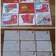 Отдается в дар Открытки СССР 80е годы подписаны