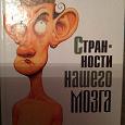 Отдается в дар Странности нашего мозга Стивен Джуан, Москва 2010