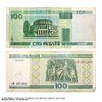 Отдается в дар 100 белорусских рублей