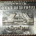 Отдается в дар Жетон «Санкт-Петербург»
