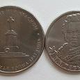 Отдается в дар 2 Монеты из Серии «Война 1812 года»