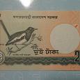 Отдается в дар Банкнота с птичкой