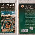 Отдается в дар Книга об исламе