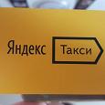 Отдается в дар Скидка 500 руб на яндекс такси