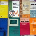 Отдается в дар Книги по радиоэлектронике СССР