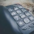 Отдается в дар Стационарный телефонный аппарат