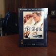 Отдается в дар «Титаник» коллекционное издание