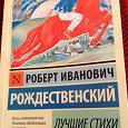 Отдается в дар Книга Стихи Р.Рождественского