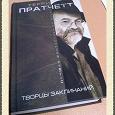 Отдается в дар Книга Терри Пратчетта «Творцы заклинаний»