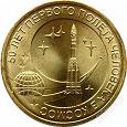 Отдается в дар Монета 10 руб. 50 лет первого полета человека в космос
