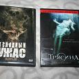 Отдается в дар Фильмы-ужастики на ДВД