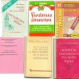 Отдается в дар Учебная литература школьникам, абитуриентам, студентам, преподавателям