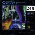 Отдается в дар Физика мультимедийное пособие на 3 CD