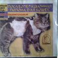 Отдается в дар Попонка послеоперационная для кошек