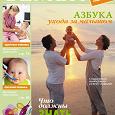 Отдается в дар Журнал «Основы здоровой семьи» за № 1 2013»