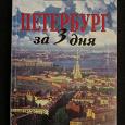 Отдается в дар Петербург за 3 дня Путеводитель