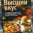 Отдается в дар Кулинарная книга «Высший вкус»