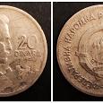 Отдается в дар Монета /Югославия/