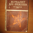 Отдается в дар Книга: Ф. Незнанский — Э. Тополь «Журналист для Брежнева или смертельные игры»