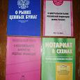 Отдается в дар Учебная литература для студентов — юристов