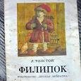 Отдается в дар Детская книжка малютка СССР Филипок