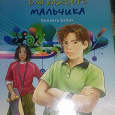Отдается в дар Книга для мальчика подростка