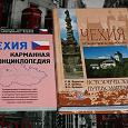 Отдается в дар Книги про Чехию