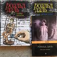 Отдается в дар Книги — Роальд Даль