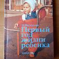 Отдается в дар Книга «Первый год жизни ребенка»