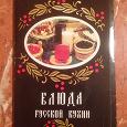 Отдается в дар Открытки «Блюда русской кухни»