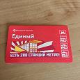 Отдается в дар Билет Московского метрополитена