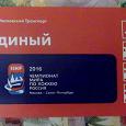 Отдается в дар Единый билет на московский транспорт.