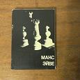 Отдается в дар Шахматные книги