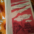 Отдается в дар книга: Симонов «Живые и Мертвые» 3 часть